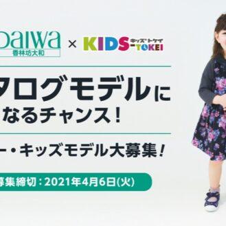 「大和 香林坊店×キッズ時計 2021 vol.2」(キッズ時計)キッズモデル募集