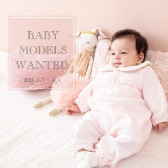 ベビーブランド「赤ちゃんの城」カタログベビーモデル募集|福岡