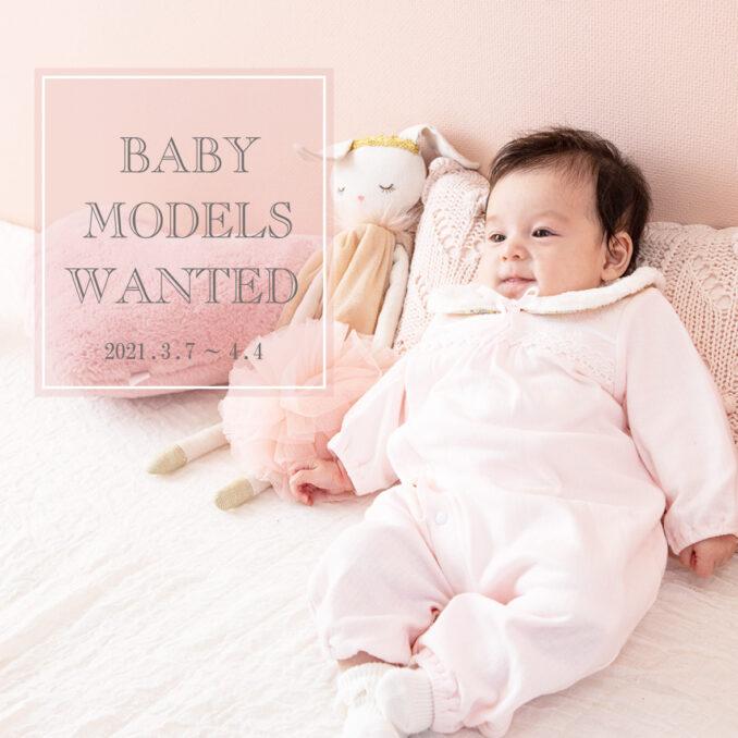 ベビーブランド「赤ちゃんの城」カタログベビーモデル募集 福岡