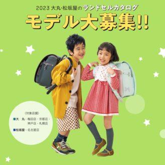 「大丸・松坂屋 ランドセルカタログ2023」キッズモデル募集
