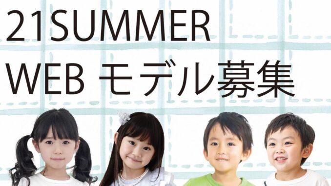 子供服「SKAPE(エスケープ)」2021SUMMERウェブキッズモデル募集 愛知