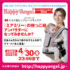 子育て情報誌「HappyAngel」連動企画 抱っこ紐ミアミリーアンバサダー募集 参加キッズモデル募集