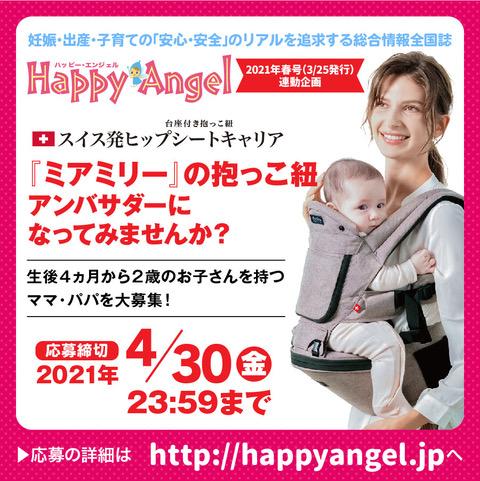 子育て情報誌「HappyAngel」連動企画  抱っこ紐ミアミリーアンバサダー募集 参加ベビーモデル募集