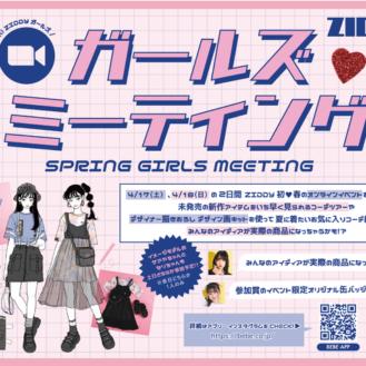 ZIDDY 初のオンラインイベント『ガールズミーティング』開催決定!