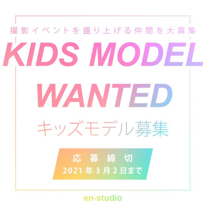 子供写真館「en-studio」韓国制服撮影イベント広告モデル募集 東京