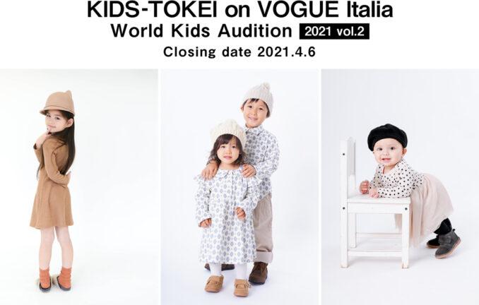 KIDS-TOKEI on VOGUE Italia 2021 vol.2