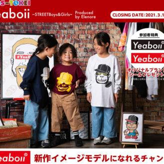 「Yeaboii(イヤボイ)~STREETBoys & Girls~」(キッズ時計)キッズモデル募集