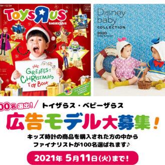 「トイザらス・ベビーザらス×KIDS-TOKEI 2021 summer」(キッズ時計)キッズモデル募集