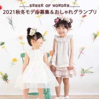 「sense of wonder 2021AWモデル募集&おしゃれグランプリ」参加キッズモデル募集