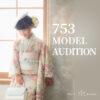 写真館「白いアトリエ」七五三キッズモデル募集|福島