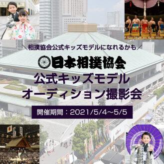 「日本相撲協会公式キッズモデルオーディション撮影会」参加キッズモデル募集|東京