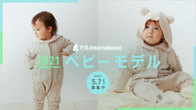 人気アパレルメーカー「F・O・INTERNATIONAL 2021年度 イメージモデル」ベビーモデル募集