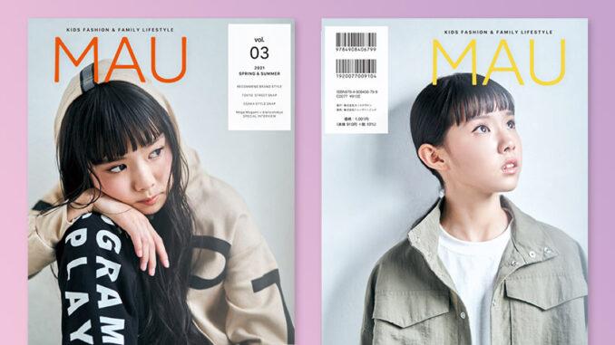 キッズファッション雑誌「MAU 読者モデル」キッズモデル募集