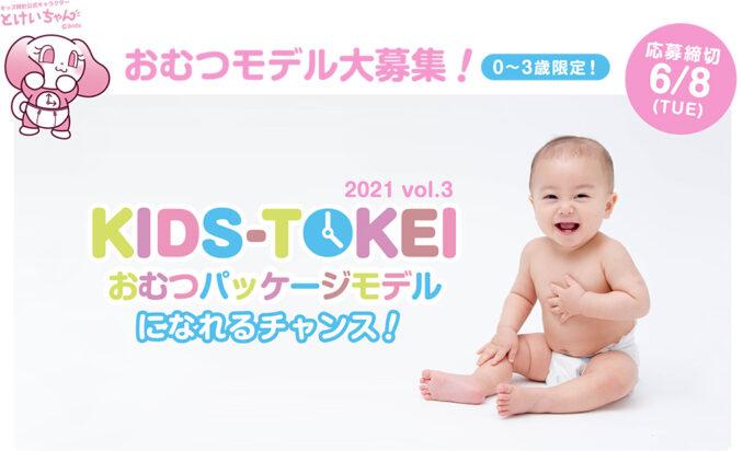 「おむつモデル大募集☆ ~2021 vol.3~」(キッズ時計)キッズモデル募集