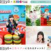 「SELF PHOTO BOOTH aisya×キッズ時計 vol.2」(キッズ時計)キッズモデル募集