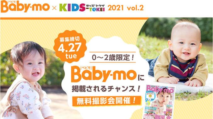 「Baby-mo × KIDS-TOKEI 2021 vol.2」(キッズ時計)キッズモデル募集