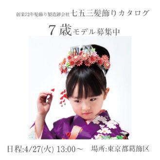 「かんざし杉野」七五三7歳髪飾りカタログモデル募集|東京