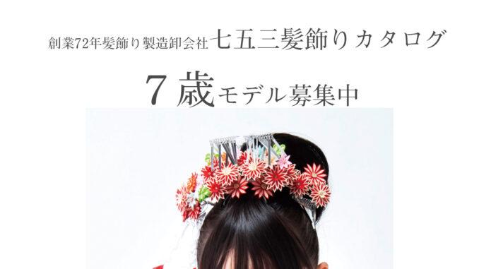 「かんざし杉野」七五三7歳髪飾りカタログモデル募集 東京