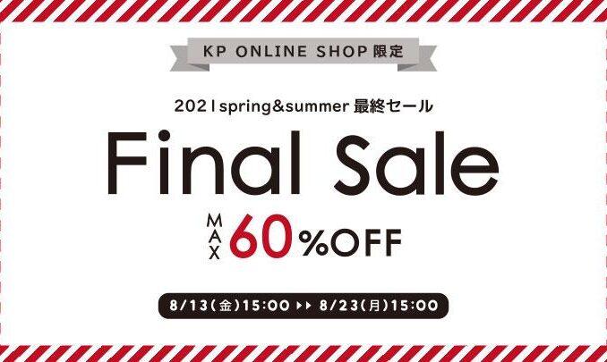 【max60%OFF】KP ONLINE SHOPがファイナルセールを開催中