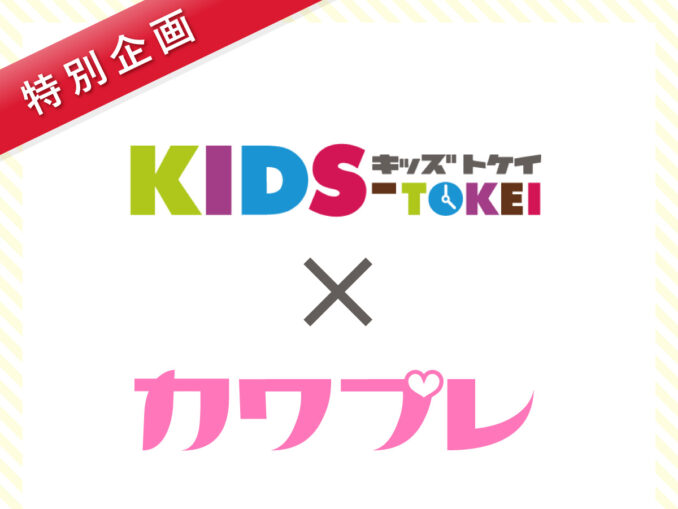 【特別企画】キッズ時計×カワプレ モニターモデル募集
