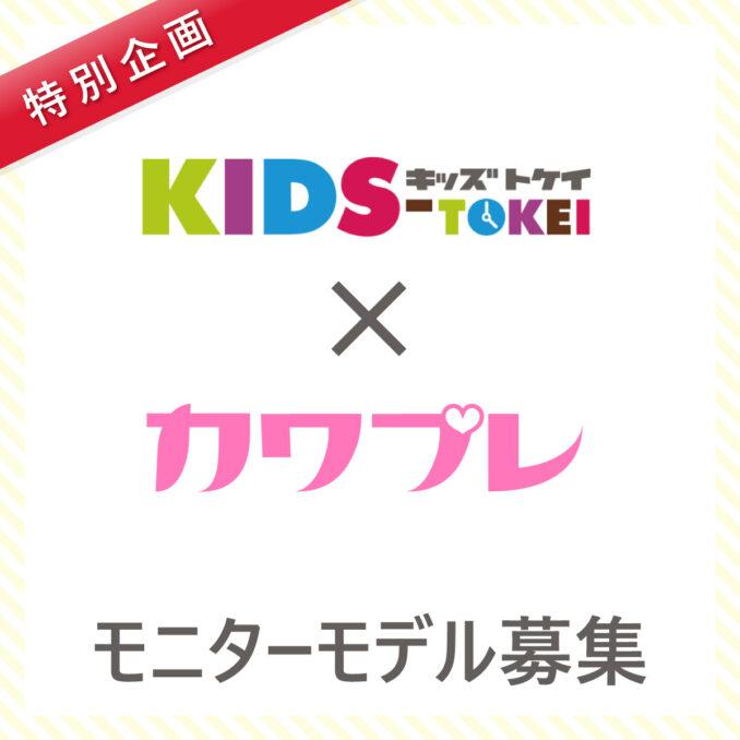 【急募】キッズ時計×カワプレ モニターモデル募集