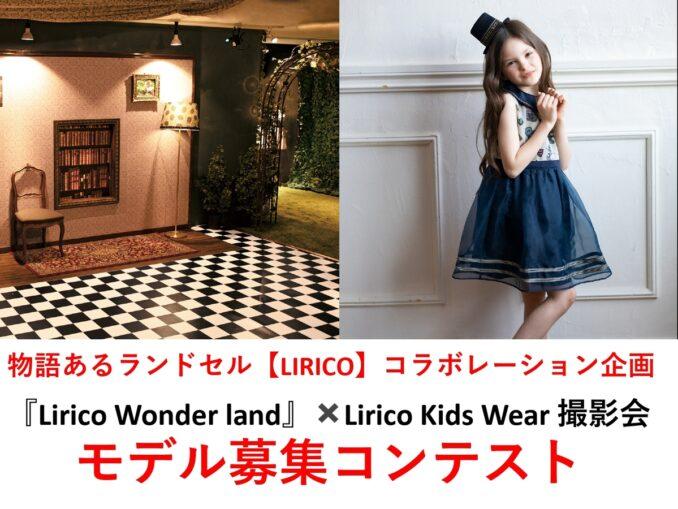 ウェブマガジン「sesame(セサミ)」『Lirico Wonder land』✖️Lirico Kids Wear 撮影会 モデル募集コンテスト 参加キッズモデル募集