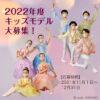 バレエ衣装メーカーアトリエヨシノ 2022年度専属キッズモデル募集|神奈川