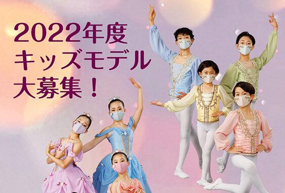 バレエ衣装メーカーアトリエヨシノ 2022年度専属キッズモデル募集 神奈川