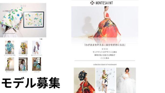 【今日まで】L4 Fashion ファッションショー参加キッズモデル募集