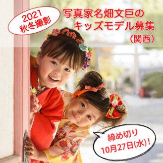 写真家「名畑文巨」赤ちゃん・子どもモデル募集2021秋冬|関西