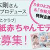 【ベビーモデル募集】ひよこクラブ 堂本剛さんプロデュース表紙モデル募集