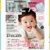 「1才2才のひよこクラブ 読者モデル募集」ベビーモデル、赤ちゃんモデル募集